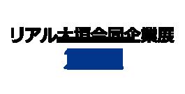 リアル大垣合同企業展2019